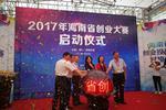 创响海南你我同行 2017年海南省创业大赛扬帆起航