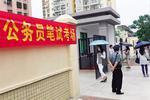 海南省公务员考试昨开考 7999人缺考