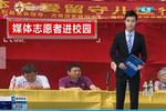 中国媒体志愿者走进乐东 关爱留守儿童