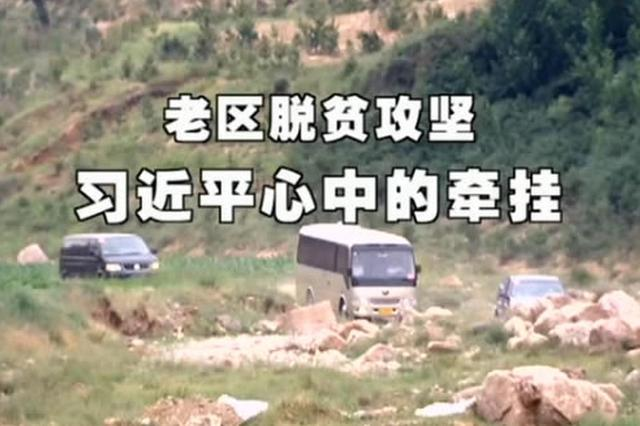 《老区脱贫攻坚 习近平心中的牵挂》