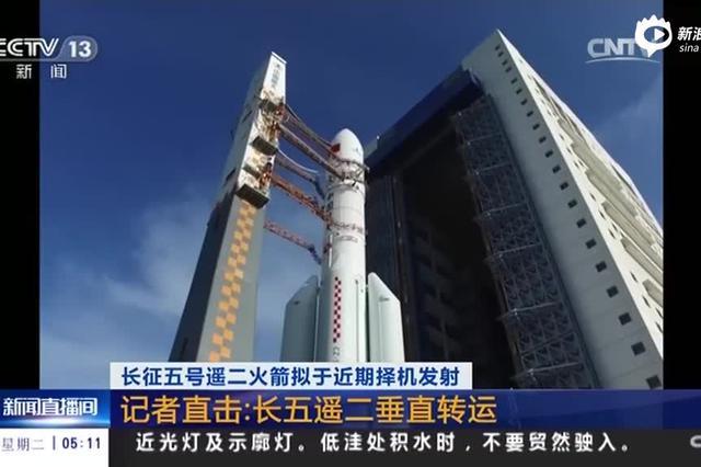 长征五号遥二火箭拟于近期择机发射