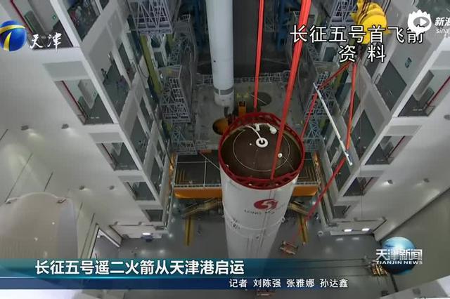 长征五号遥二火箭从天津港启运