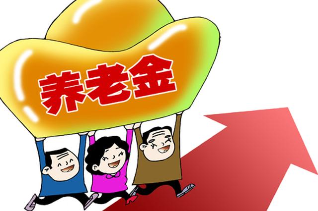 海南上调企事业单位退休人员基本养老金 平均增138元