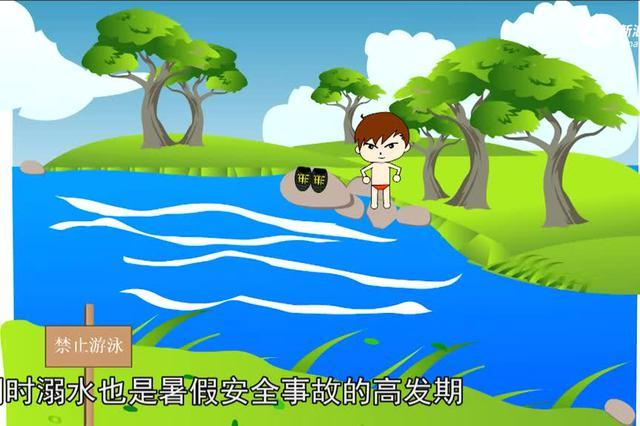"""溺水安全随手拍""""宣传片"""