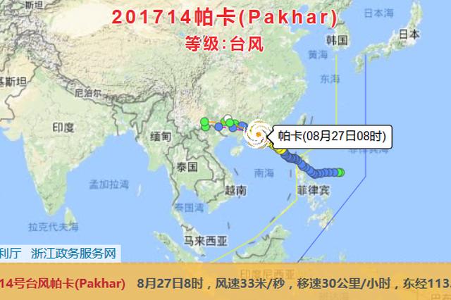 """最新!台风""""帕卡""""今晚移入广西 强度逐渐减弱"""