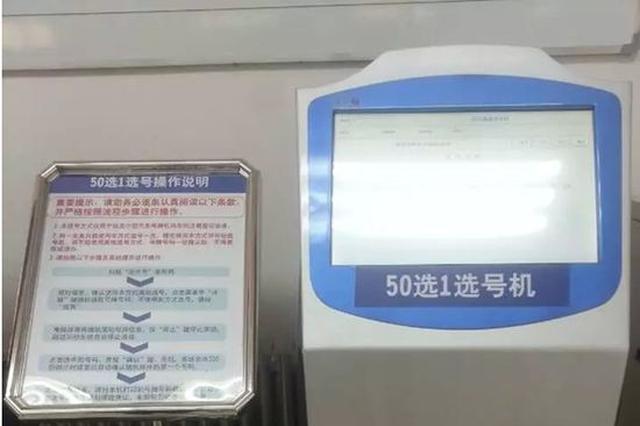 """机动车号牌""""50选1""""首日 海南共发放号牌1333副"""