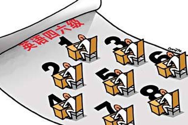 大学英语四六级报名截止日期不迟于9月25日