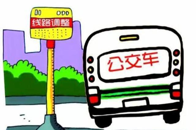 市民请注意!9月8日起,三亚优化调整16条公交线