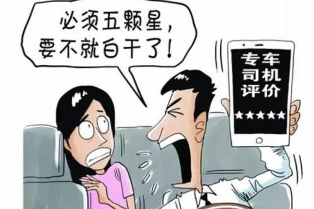 海口女子带两娃乘滴滴遭司机要挟:不给好评不让下车