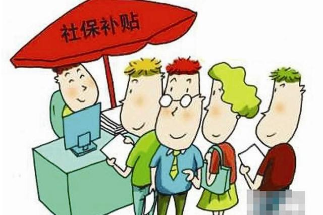 海南各类企业招用就业困难人员可申请社会保险补贴