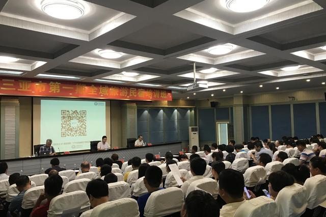 三亚民宿培训班开班 助力海南全域旅游发展