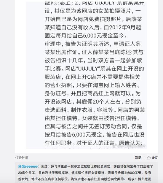 网友查到李雨桐与前经纪公司解约的判决书
