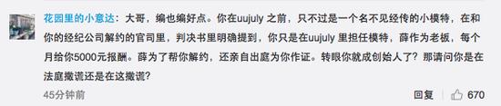 网友爆料李雨桐只是薛之谦网店的模特并非合伙人