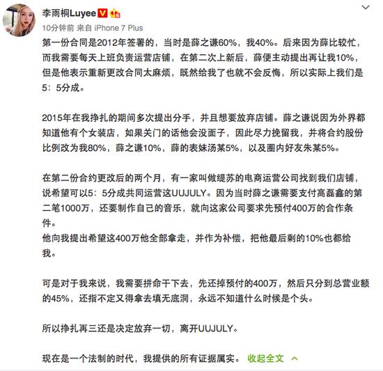 李雨桐晒合同证明其薛之谦合伙人身份