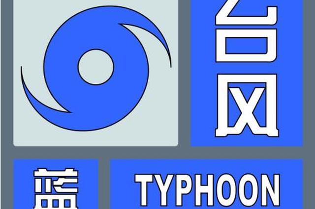 注意!海南发布台风四级预警!全岛暴雨开始