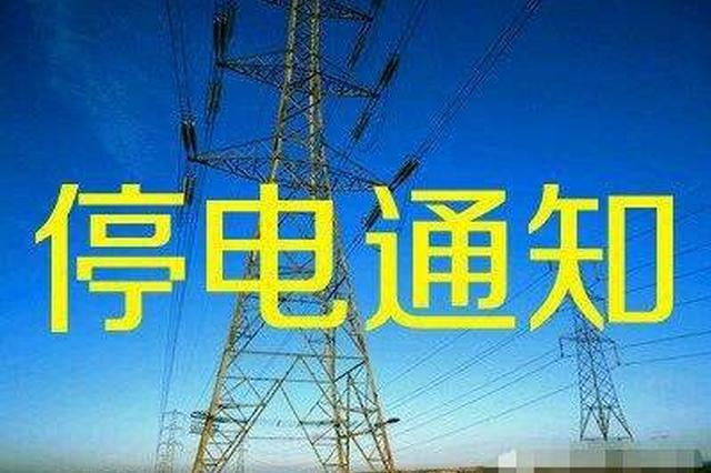 注意!6月22日-7月5日海口这些路段停电
