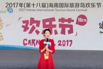 2017海南国际旅游岛欢乐节开幕