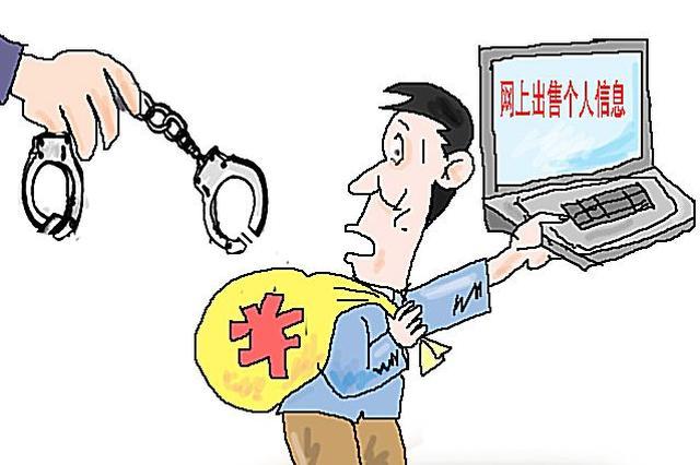 惊!昌江两男子出售1.5亿条公民个人信息