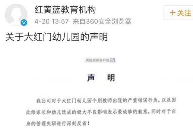 北京红黄蓝幼儿园4月曾被曝虐童:孩子被幼教摔打
