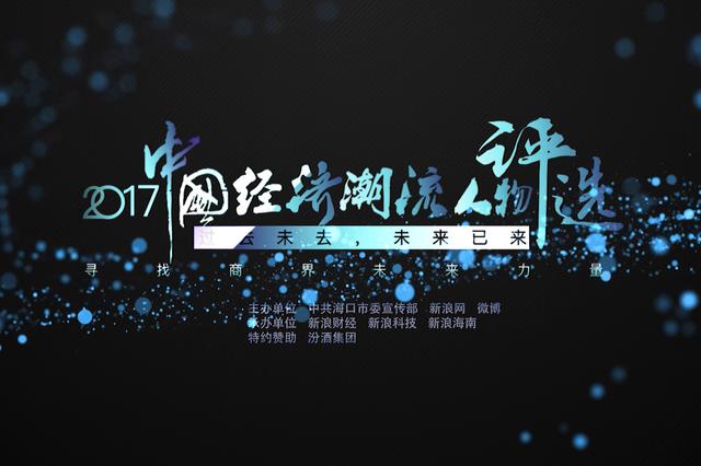 中国经济潮流人物宣传片