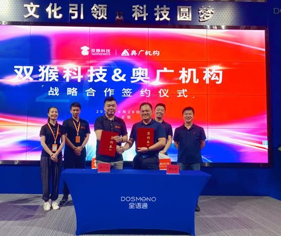 双猴科技与奥广机构签署战略合作协议
