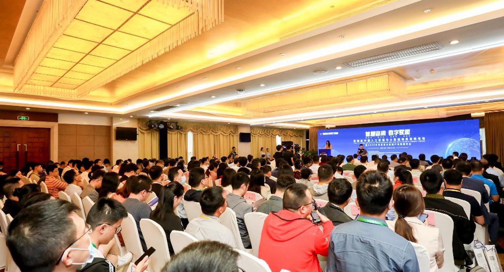 第四届中国人工智能与大数据海南高峰论坛在海口举办