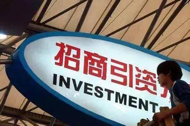 儋州围绕七大产业招商引资 全年引资目标为600亿元