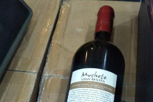 儋州食药监查封一批无中文标签进口葡萄酒