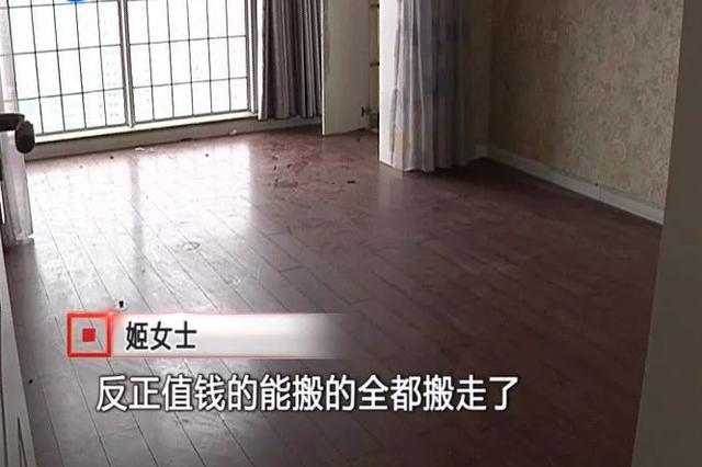 女子外出工作回来家具被搬空 空调和床都没了(图)