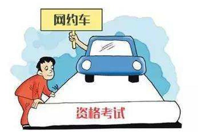 海口网约车驾驶员证在线考试不合格者 当天即可补考