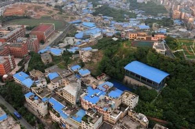 昌江拟启动14片区棚户区改造 3年改造提升老旧城区