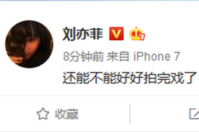 刘亦菲微博发文:再次呵呵哒 引发网友猜测