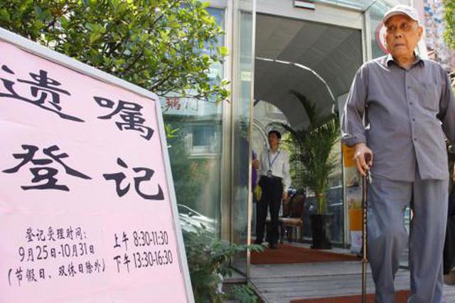 中华遗嘱库白皮书:超九成老人遗产不给儿媳女婿