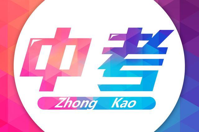海南中考竞赛表彰加分今年起将全面取消 家长点赞