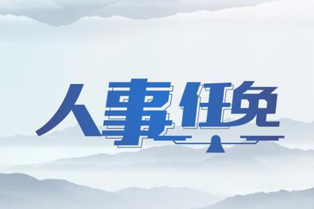 海南省人民政府发布关于温浙发等免职的通知