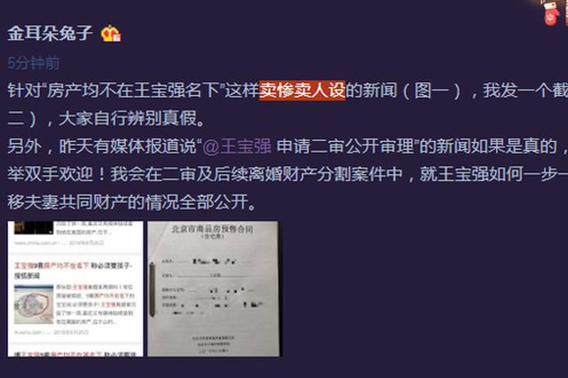马蓉:王宝强卖惨卖人设 举双手欢迎二审公开审理