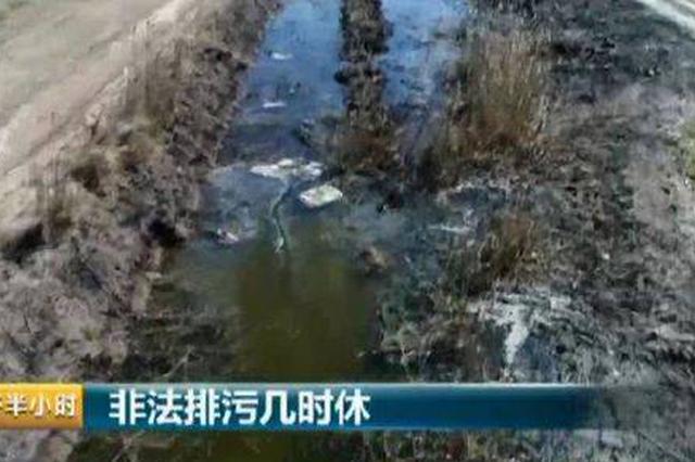 央视曝光连云港灌云县化工企业排污:海水像酱油