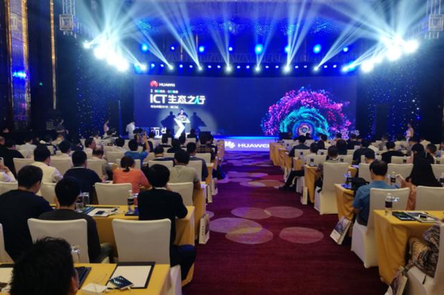 2018华为中国ICT生态之行在海口成功举办
