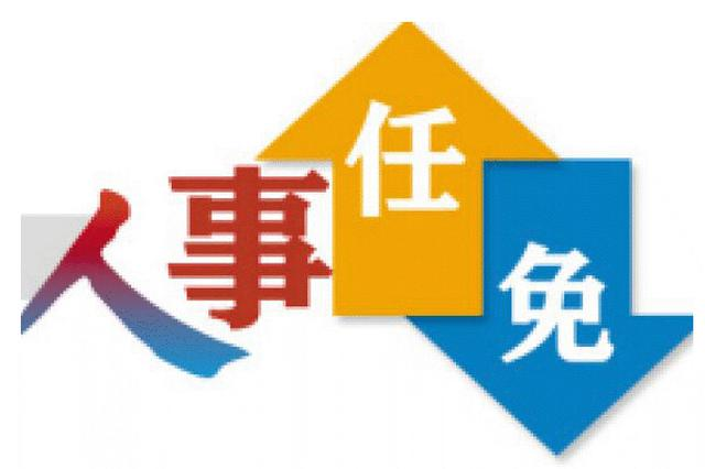 海南省发布一批干部任免信息 共21人