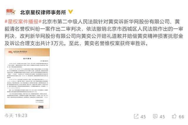 黄奕诉某网站及前夫二审宣判 名誉维权案终审胜诉
