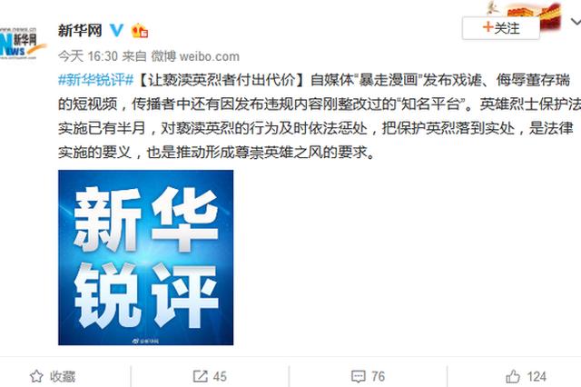 新华社评暴走漫画侮辱先烈事件:让亵渎者付出代价