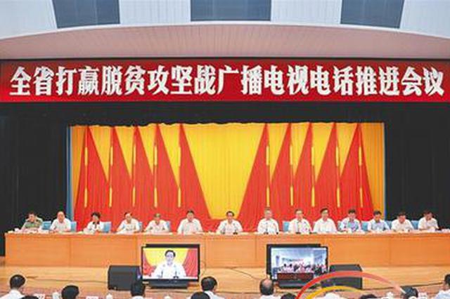 刘赐贵:全省齐动员 大家齐努力 坚决打赢脱贫攻坚战
