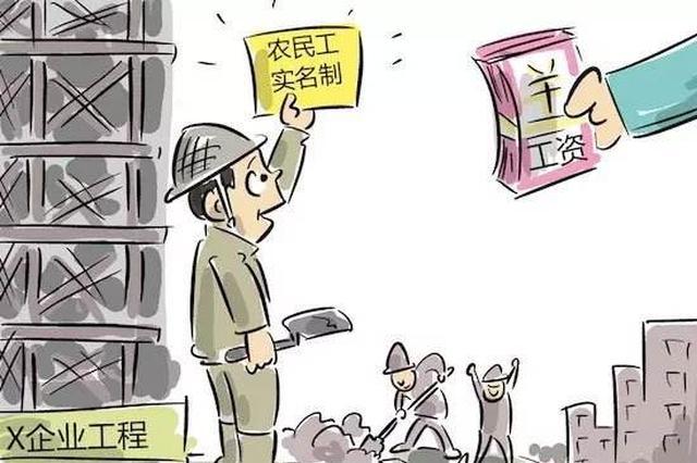 破解欠薪!海南农民工实名制监管系统预计年内推行