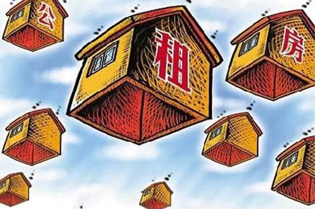 三亚28人将被取消公租房资格 公租房的问题了解一下