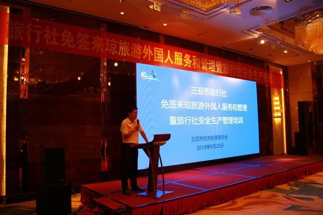 三亚市旅游委举办旅行社安全生产管理培训