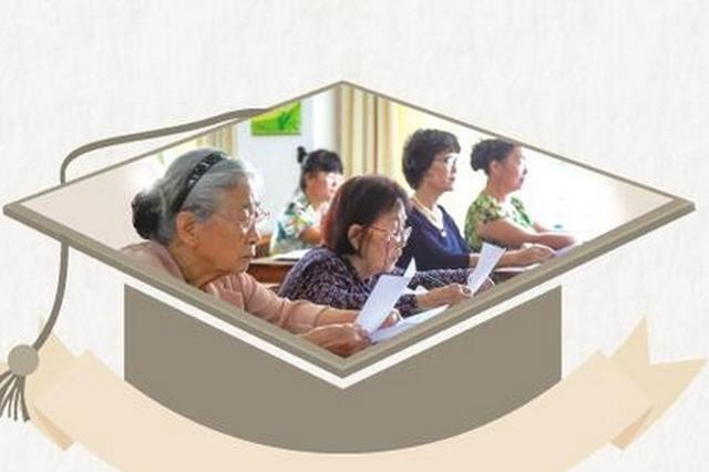 深读 | 海南老年教育资源供给不足等问题亟待破解