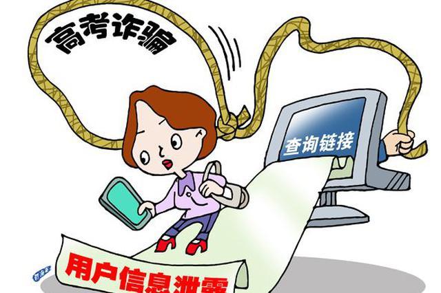 @海南家长考生 高考诈骗来袭 这些招数要当心!