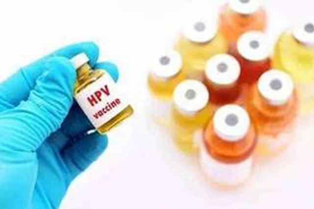 重磅!5月30日起博鳌超级医院可注射九价HPV疫苗