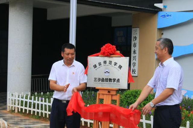 三沙市首家大学成人教育函授教学点在永兴岛挂牌