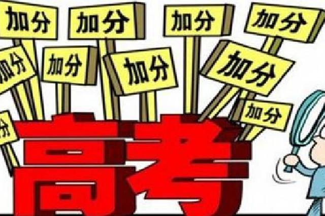 海南省普通高考享受照顾加分资格考生名单公布